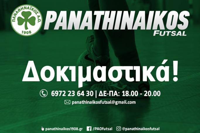 Δοκιμαστικά Futsal από τον Παναθηναϊκό Α.Ο.! | Panathinaikos24.gr