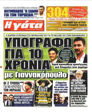Έκλεισε η «Γάτα»!   Panathinaikos24.gr