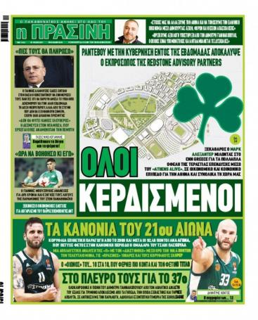 Τα αθλητικά πρωτοσέλιδα της Τρίτης (15/5) για τον Παναθηναϊκό | panathinaikos24.gr