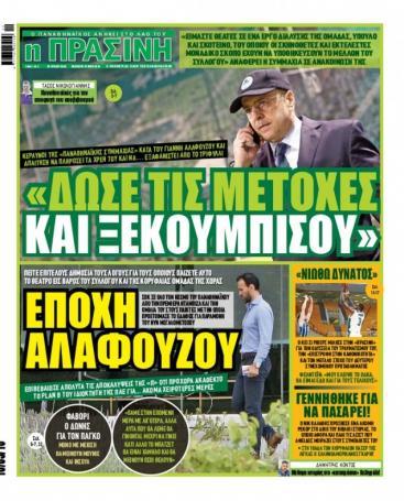 Τα αθλητικά πρωτοσέλιδα της Παρασκευής 18/5 | panathinaikos24.gr