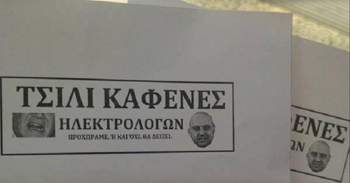 Mύστες στο Πολυτεχνείο Βόλου κατεβάζουν την παράταξη της καρδιάς μας στις φοιτητικές εκλογές | panathinaikos24.gr