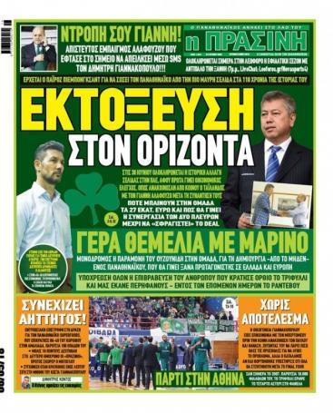 Τι γράφουν τα πρωτοσέλιδα για τη συνάντηση Αλαφούζου – Παϊρότζ   panathinaikos24.gr