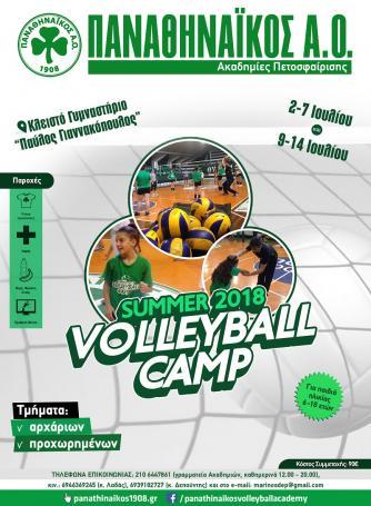 Το summer camp των Ακαδημιών του βόλεϊ | panathinaikos24.gr