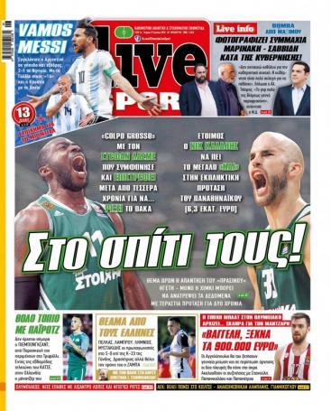 Τα αθλητικά πρωτοσέλιδα για Λάσμε και Καλάθη! | panathinaikos24.gr