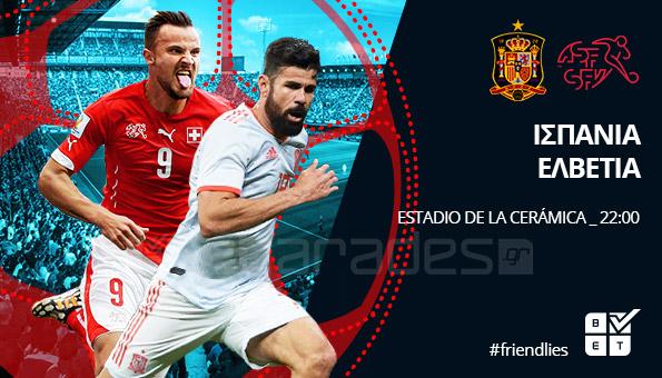 Στοίχημα: Με τα γκολ στην Ισπανία   Panathinaikos24.gr