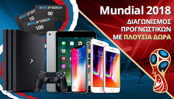 Betarades.gr: Διαγωνισμός Προγνωστικών με δώρα αξίας 5.000€ στο Μουντιάλ!   Panathinaikos24.gr
