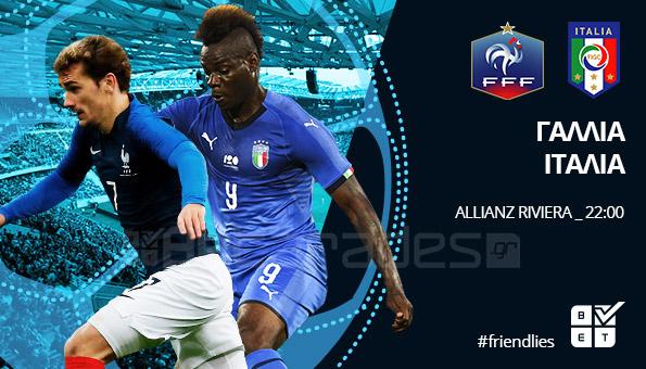 Στοίχημα: Σκοράρουν Γαλλία και Ιταλία   Panathinaikos24.gr
