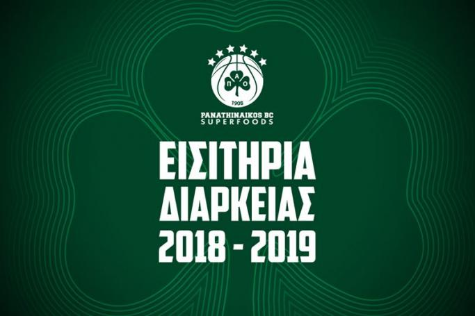 Κυκλοφόρησαν τα εισιτήρια διαρκείας της ΚΑΕ Παναθηναϊκός | panathinaikos24.gr