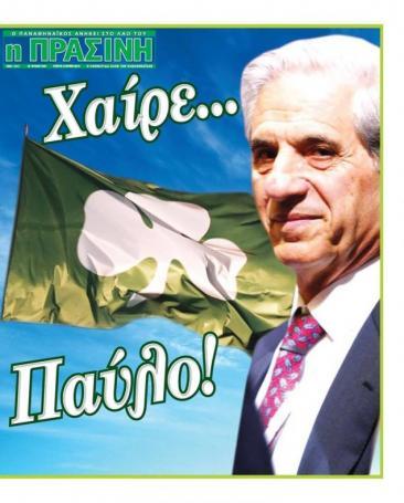 Τι γράφουν τα πρωτοσέλιδα για τον Παναθηναϊκό (pics) | panathinaikos24.gr