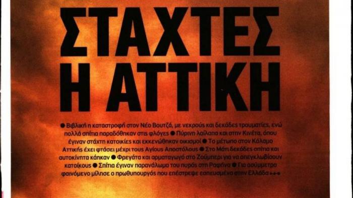 Εθνική τραγωδία: Τα πρωτοσέλιδα των πολιτικών εφημερίδων | panathinaikos24.gr