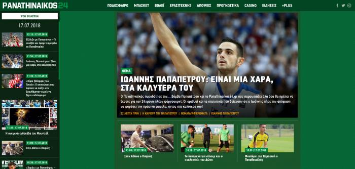 Το νέο panathinaikos24.gr είναι εδώ! | panathinaikos24.gr