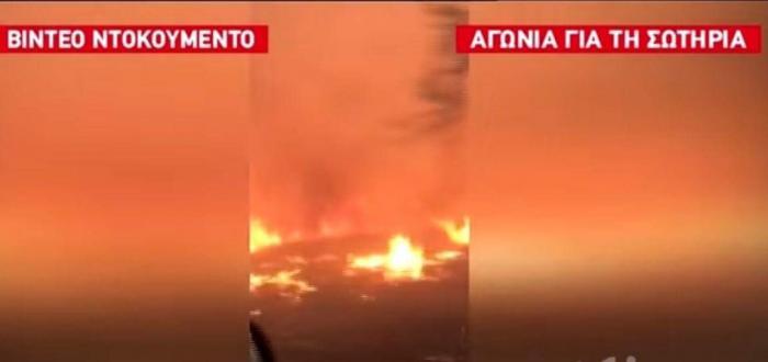 «Θεέ μου, η γυναίκα μου, τα παιδιά μου»: Ανατριχιαστικό βίντεο από τις φλόγες στο Μάτι | panathinaikos24.gr