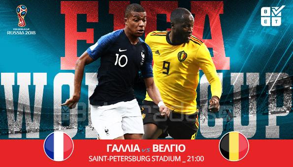 Στοίχημα: Περνά στον τελικό η Γαλλία (video) | panathinaikos24.gr