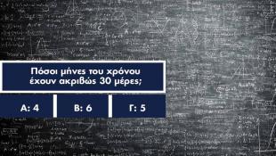 Τεστ IQ: 10 απλές ερωτήσεις για να δεις αν έχεις κανονικό ή υψηλό δείκτη ευφυίας