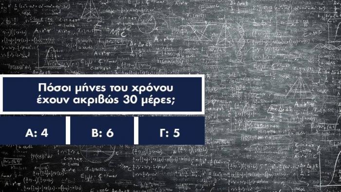 Τεστ IQ: 10 απλές ερωτήσεις για να δεις αν έχεις κανονικό ή υψηλό δείκτη ευφυίας   panathinaikos24.gr
