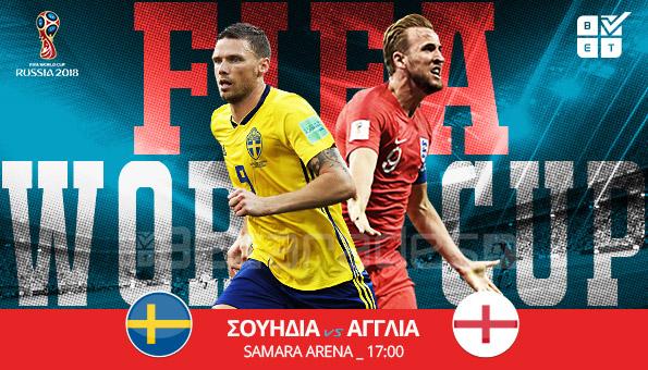 Στοίχημα: Βρίσκουν δίχτυα Σουηδία και Αγγλία (video) | panathinaikos24.gr