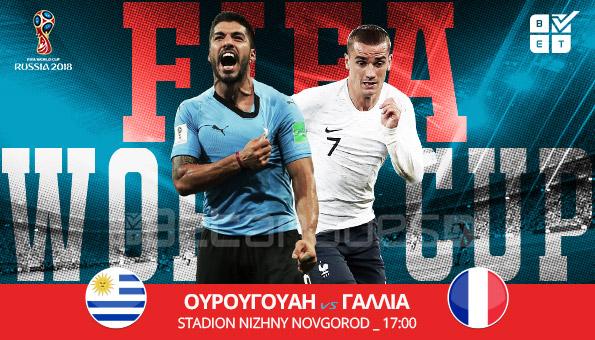 Στοίχημα: Κερδίζουν Γαλλία και Βραζιλία (video) | Panathinaikos24.gr