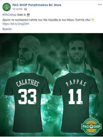 Eκπληκτικά τα νέα μπλουζάκια Καλάθη – Παππά (pic) | panathinaikos24.gr