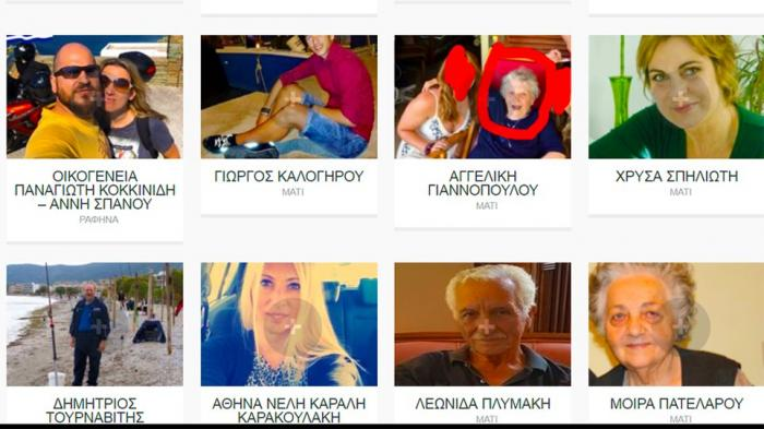 Φωτιά στο Μάτι: Πάνω από 100 οι αγνοούμενοι – Ηλεκτρονική βάση για την αναζήτησή τους | panathinaikos24.gr