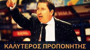 Προπονητής της χρονιάς ο Πασκουάλ