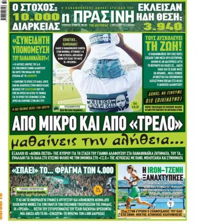 Τα αθλητικά πρωτοσέλιδα της Δευτέρας (pics) | panathinaikos24.gr
