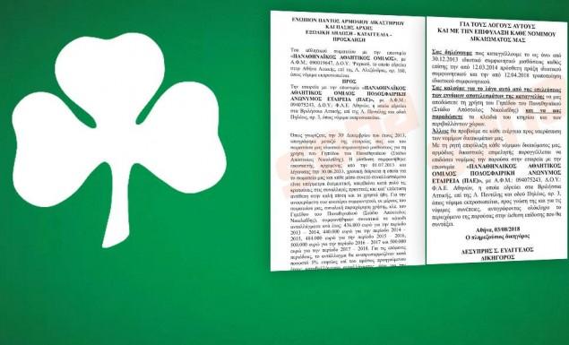 Ερασιτέχνης σε ΠΑΕ: «Καταγγέλλουμε τη σύμβαση, δώστε μας τα κλειδιά της Λεωφόρου» | panathinaikos24.gr