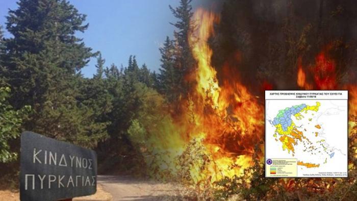 Πολύ υψηλός ο κίνδυνος πυρκαγιάς σήμερα – Δείτε σε ποιες περιοχές | panathinaikos24.gr