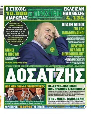 Τα αθλητικά πρωτοσέλιδα της Παρασκευής 10/8 (pics)   panathinaikos24.gr