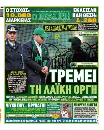 Τα αθλητικά πρωτοσέλιδα της Τετάρτης 15/8 | panathinaikos24.gr