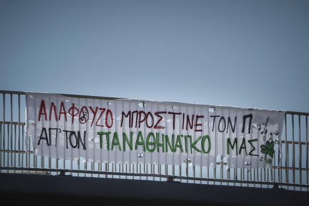 Νέο πανό κατά Αλαφούζου σε δρόμους της Αθήνας (pics) | panathinaikos24.gr
