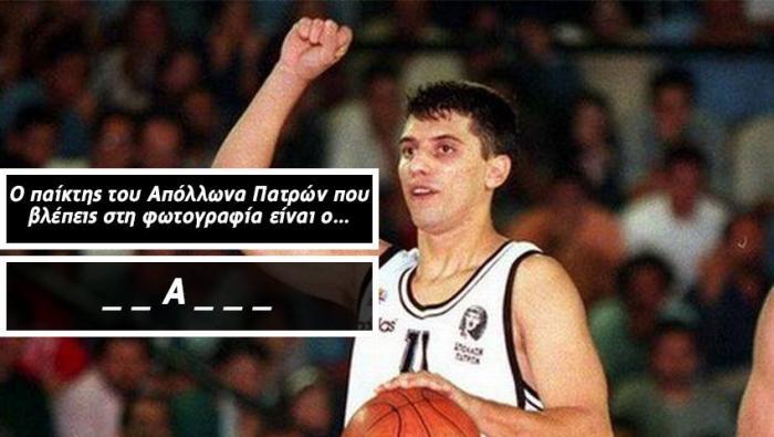 Πάνω από 8/10 είσαι φαινόμενο: Αναγνωρίζεις 10 cult Έλληνες μπασκετμπολίστες των '90s; | panathinaikos24.gr