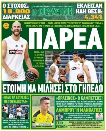Tα αθλητικά πρωτοσέλιδα της Τρίτης 21/8 | panathinaikos24.gr