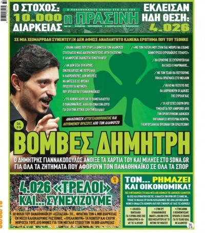 Τα αθλητικά πρωτοσέλιδα της Τετάρτης (pics) | panathinaikos24.gr