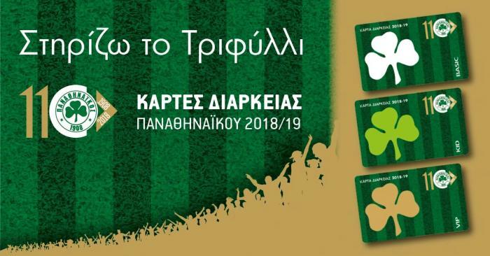 Εισιτήρια διαρκείας: Οι τιμές και οι τρόποι διάθεσης | panathinaikos24.gr