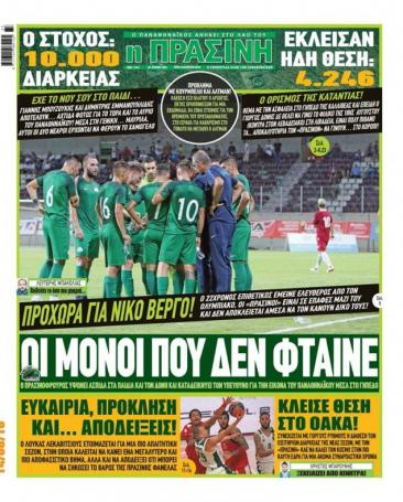Τα αθλητικά πρωτοσέλιδα της Τρίτης 14/8 | panathinaikos24.gr