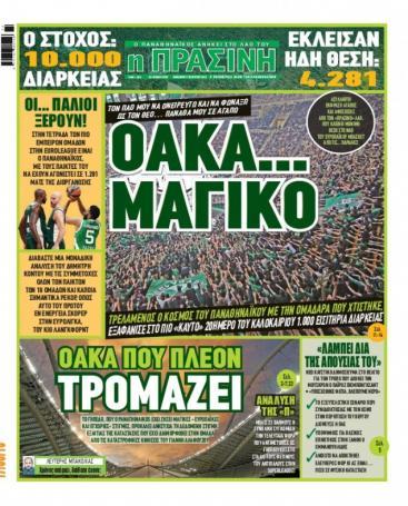 Τα αθλητικά πρωτοσέλιδα της Παρασκευής 17/8 | panathinaikos24.gr
