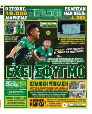 Εφημερίδες: Τα πρωτοσέλιδα για τον Παναθηναϊκό και τη μεταγραφή φορ (pics) | panathinaikos24.gr