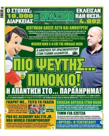Τα αθλητικά πρωτοσέλιδα της Πέμπτης 9/8 | panathinaikos24.gr