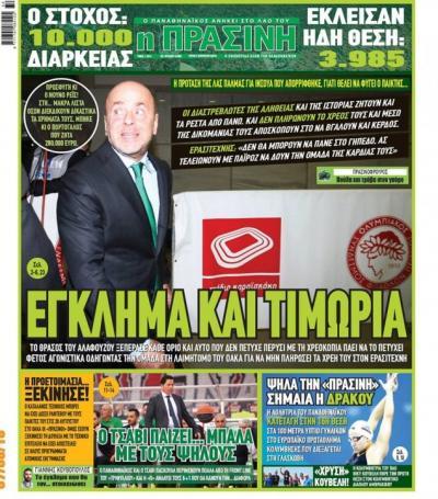 Τα αθλητικά πρωτοσέλιδα της Τρίτης (pics) | panathinaikos24.gr