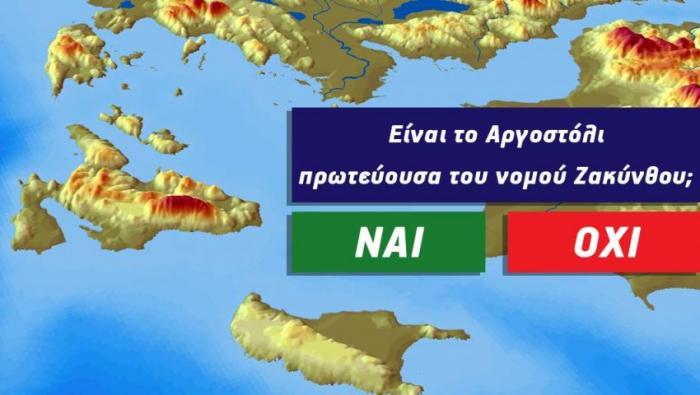 Θα είσαι ο πρώτος; Το κουίζ με τις πρωτεύουσες 15 νομών που κανείς δεν έχει κάνει 15/15 | panathinaikos24.gr