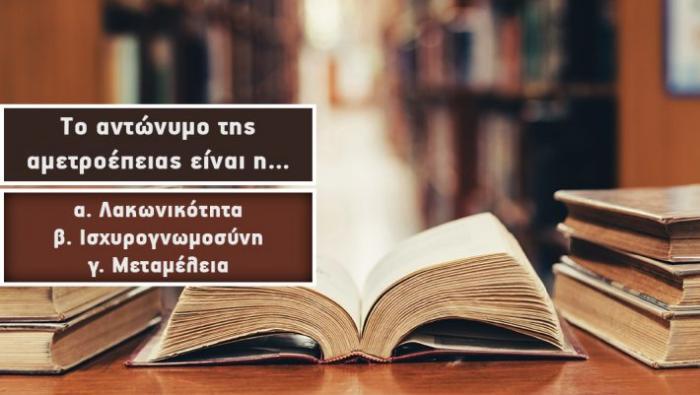 Κουίζ αυστηρά για Μπαμπινιώτες: Θα βρεις το αντώνυμο 10 δύσκολων ελληνικών λέξεων; | panathinaikos24.gr