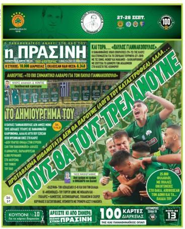 Τι γράφουν τα πρωτοσέλιδα για τη νέα νίκη του Παναθηναϊκού (pics) | panathinaikos24.gr