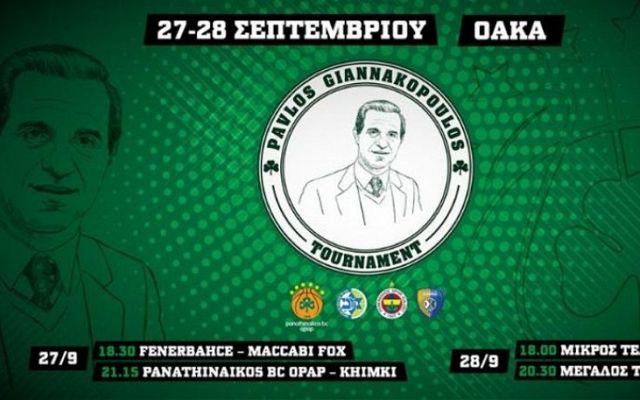 Σύσσωμος ο Ερασιτέχνης Παναθηναϊκός στο τουρνουά «Παύλος Γιαννακόπουλος» | panathinaikos24.gr