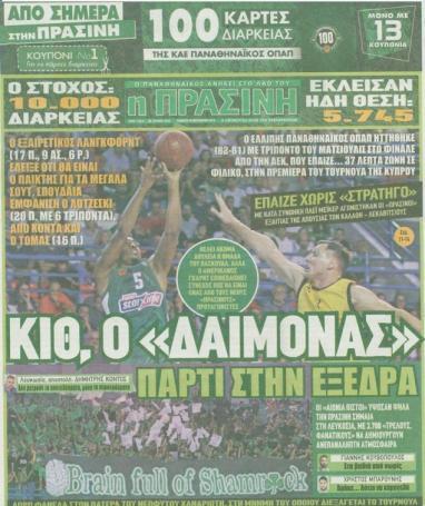 Εφημερίδες: Τα αθλητικά πρωτοσέλιδα του Σαββάτου για τον Παναθηναϊκό | panathinaikos24.gr