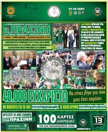 Τα αθλητικά πρωτοσέλιδα της Κυριακής (pics) | panathinaikos24.gr