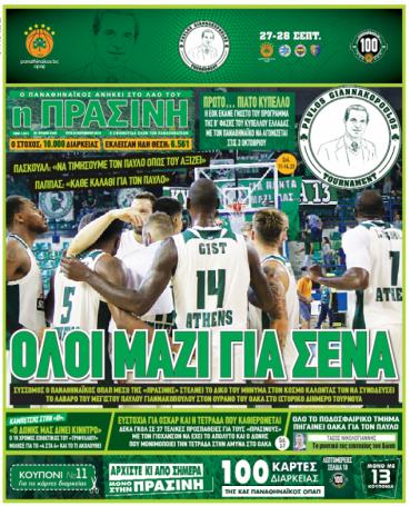 Τι γράφουν τα σημερινά αθλητικά πρωτοσέλιδα για τον Παναθηναϊκό (pic) | panathinaikos24.gr