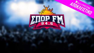 Αλλαγές και νέα πρόσωπα: Αυτές είναι οι 4 «μεταγραφές» του ΣΠΟΡ FM