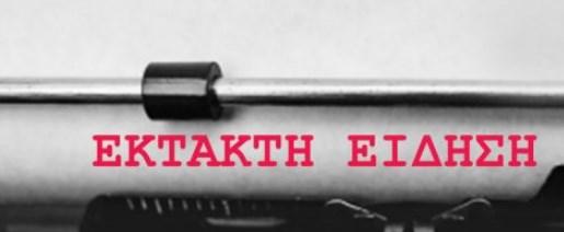 Πέθανε ο Γιώργος Παπαζήσης | panathinaikos24.gr