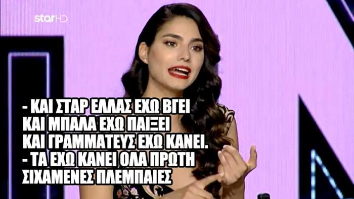 Έπος με πρωταγωνίστρια την Παπαγεωργίου: Απίστευτο «στόλισμα» στην κριτή του «Next Top Model» (Pics & Tweets) | panathinaikos24.gr