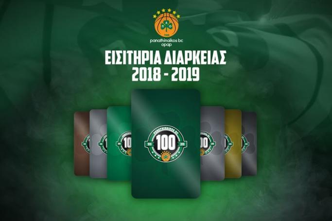 ΚΑΕ Παναθηναϊκός: Από τη Δευτέρα (10/9) ξεκινά η διάθεση των καρτών διαρκείας | panathinaikos24.gr